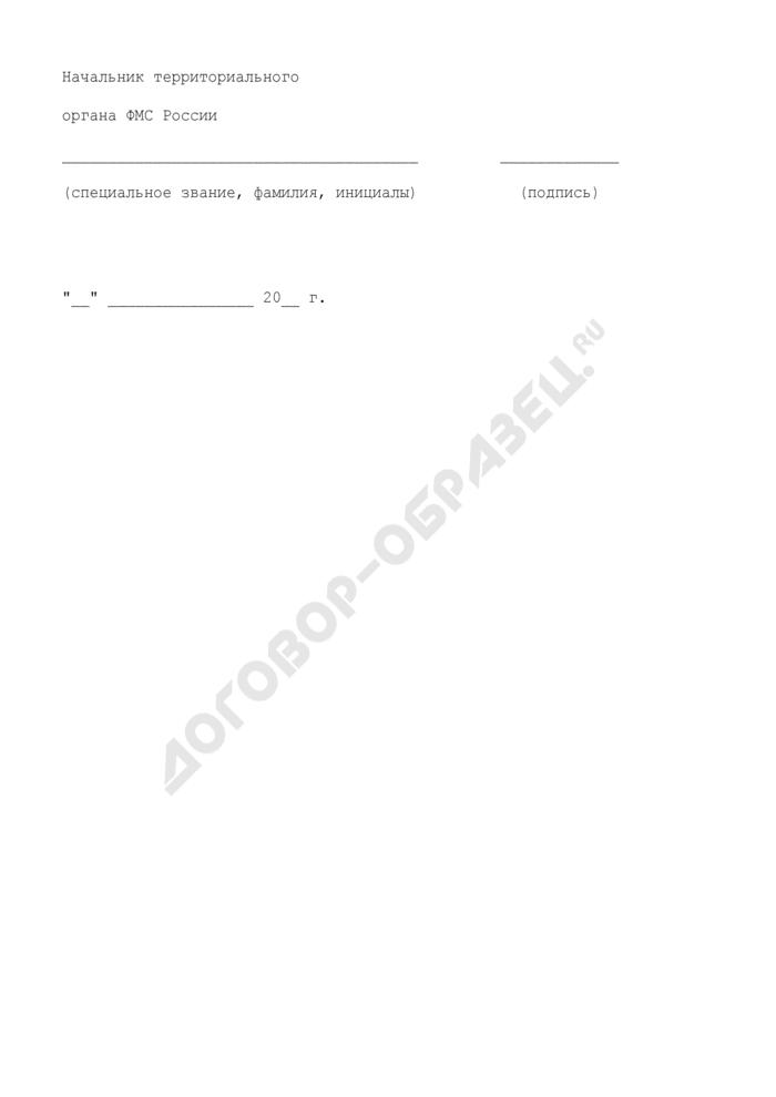 Извещение Федеральной миграционной службы о приобретении гражданства Российской Федерации. Страница 2