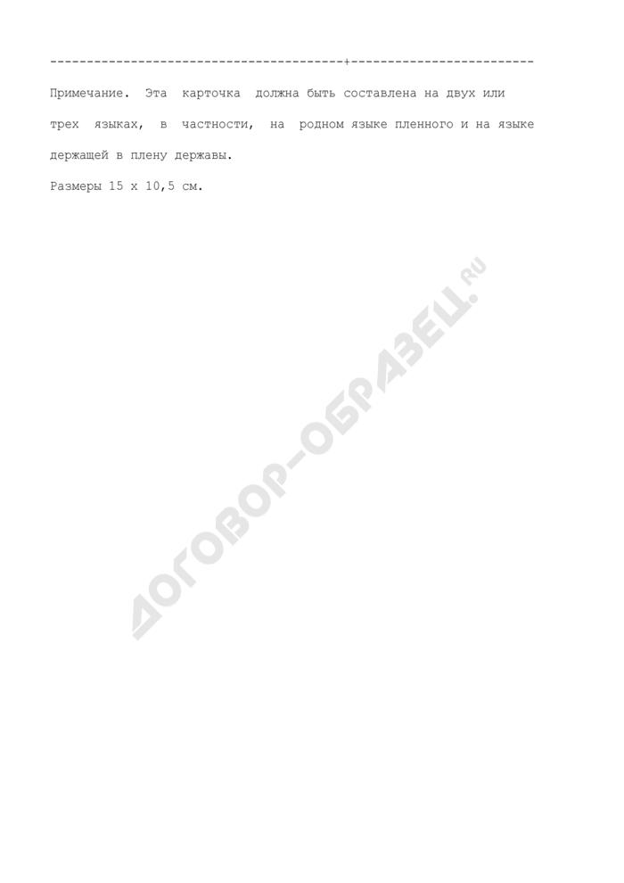 Карточка-извещение о взятии в плен раненого и больного военнопленного. Страница 3