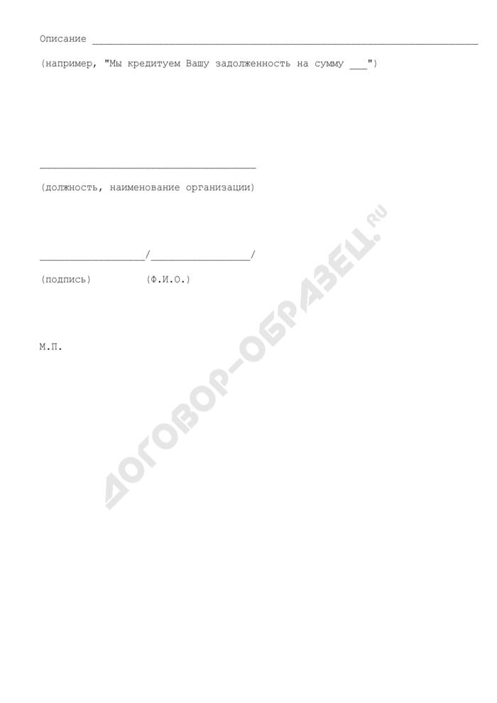 Кредит-нота (расчетное извещение). Страница 2