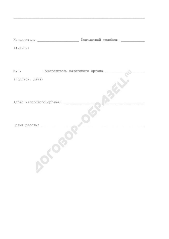 Налоговое извещение по транспортному налогу. Страница 2