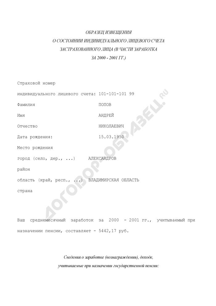 Образец извещения о состоянии индивидуального лицевого счета застрахованного лица. Страница 1