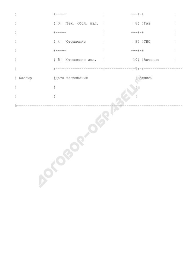 Образец извещения-квитанции, оформленного плательщиком с произвольными реквизитами оплачиваемых услуг. Страница 3
