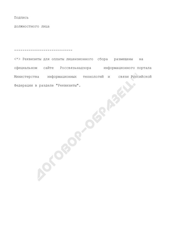 Образец извещения о принятии решения о выдаче лицензии. Страница 2