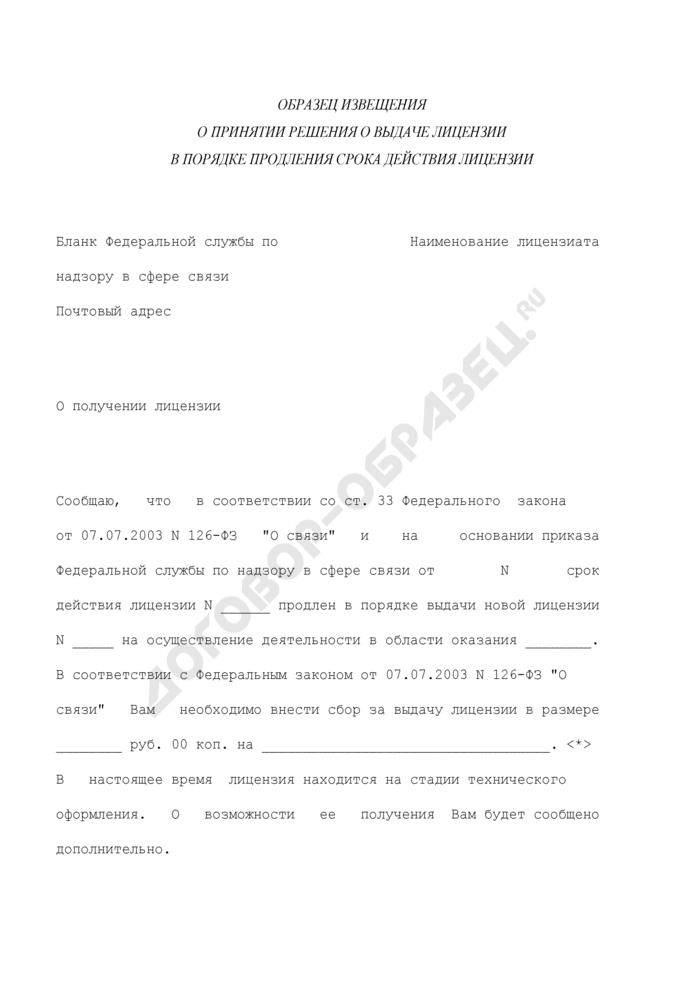 Образец извещения о принятии решения о выдаче лицензии в порядке продления срока действия лицензии. Страница 1
