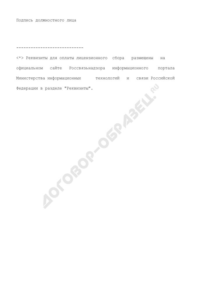 Образец извещения о принятии решения о переоформлении лицензии. Страница 2