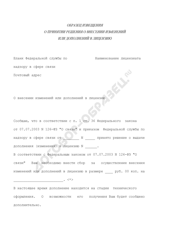 Образец извещения о принятии решения о внесении изменений или дополнений в лицензию. Страница 1