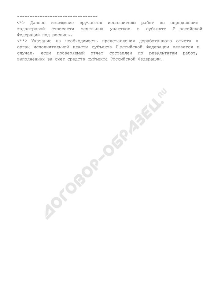 Извещение исполнителю работ по определению кадастровой стоимости земельных участков в субъекте Российской Федерации о необходимости доработки отчета с целью устранения выявленных несоответствий условиям рекомендуемого технического задания. Страница 3