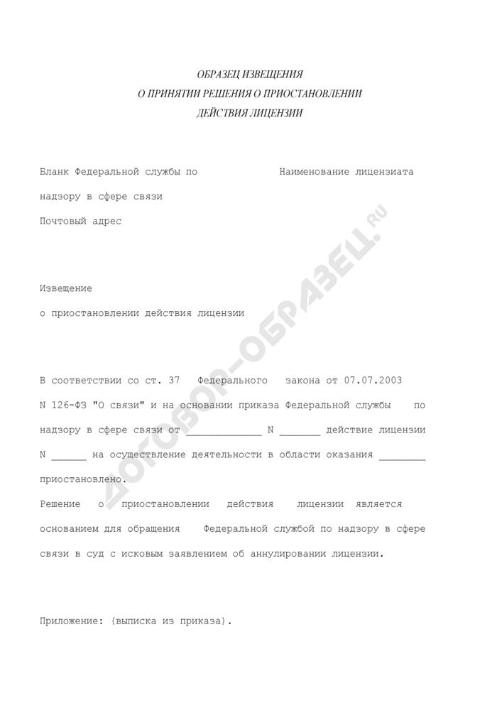 Образец извещения принятии решения о приостановлении действия лицензии. Страница 1
