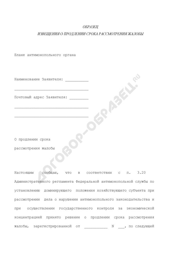 Образец извещения о продлении срока рассмотрения жалобы на действие (бездействие) антимонопольного органа или его должностного лица. Страница 1