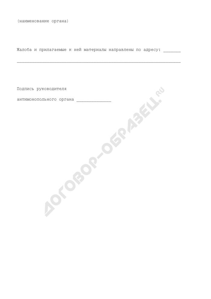 Образец извещения заявителя о направлении жалобы в правомочный антимонопольный орган. Страница 2