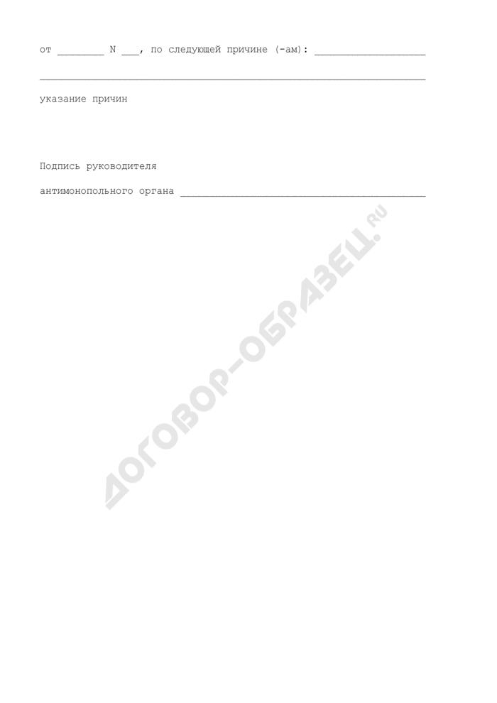 Образец извещения о продлении срока рассмотрения жалобы в антимонопольном органе службы по исполнению государственной функции по согласованию приобретения акций (долей) в уставном капитале коммерческих организаций. Страница 2