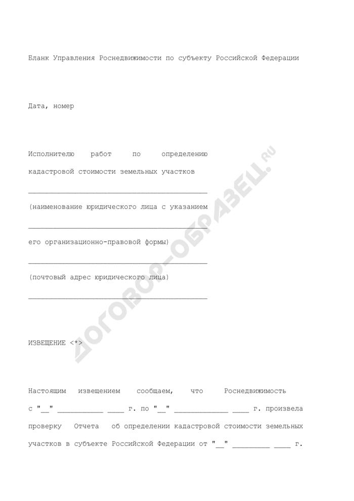 Извещение исполнителю работ по определению кадастровой стоимости земельных участков о выявленных нарушениях методических указаний по государственной кадастровой оценке земель при составлении отчета об определении кадастровой стоимости земельных участков в субъекте Российской Федерации. Страница 1