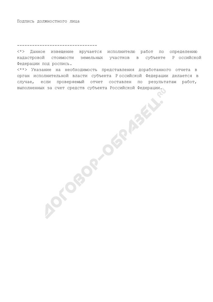 Извещение исполнителю работ по определению кадастровой стоимости земельных участков о выявленных нарушениях методических указаний по государственной кадастровой оценке земель при составлении отчета об определении кадастровой стоимости земельных участков в субъекте Российской Федерации. Страница 3