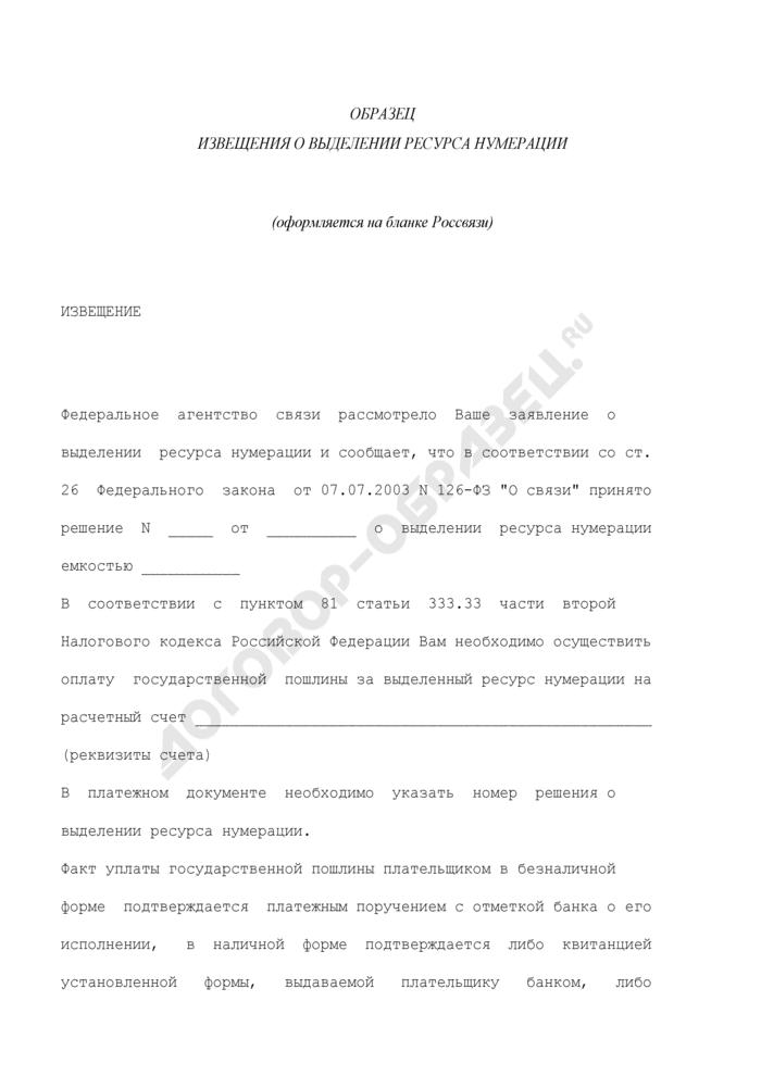 Образец извещения о выделении ресурса нумерации единой сети электросвязи Российской Федерации. Страница 1