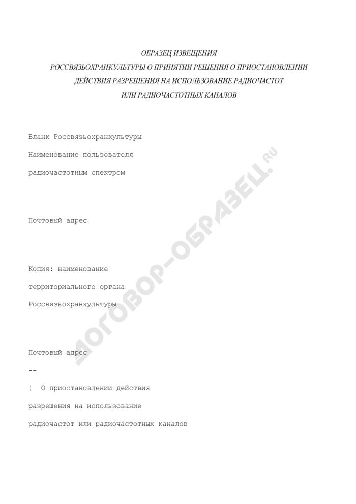 Образец извещения Россвязьохранкультуры о принятии решения о приостановлении действия разрешения на использование радиочастот или радиочастотных каналов. Страница 1