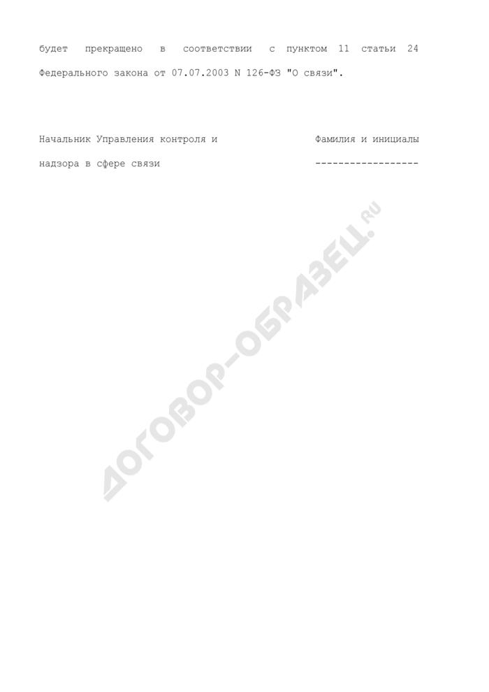 Образец извещения Россвязьохранкультуры о принятии решения о приостановлении действия разрешения на использование радиочастот или радиочастотных каналов. Страница 3