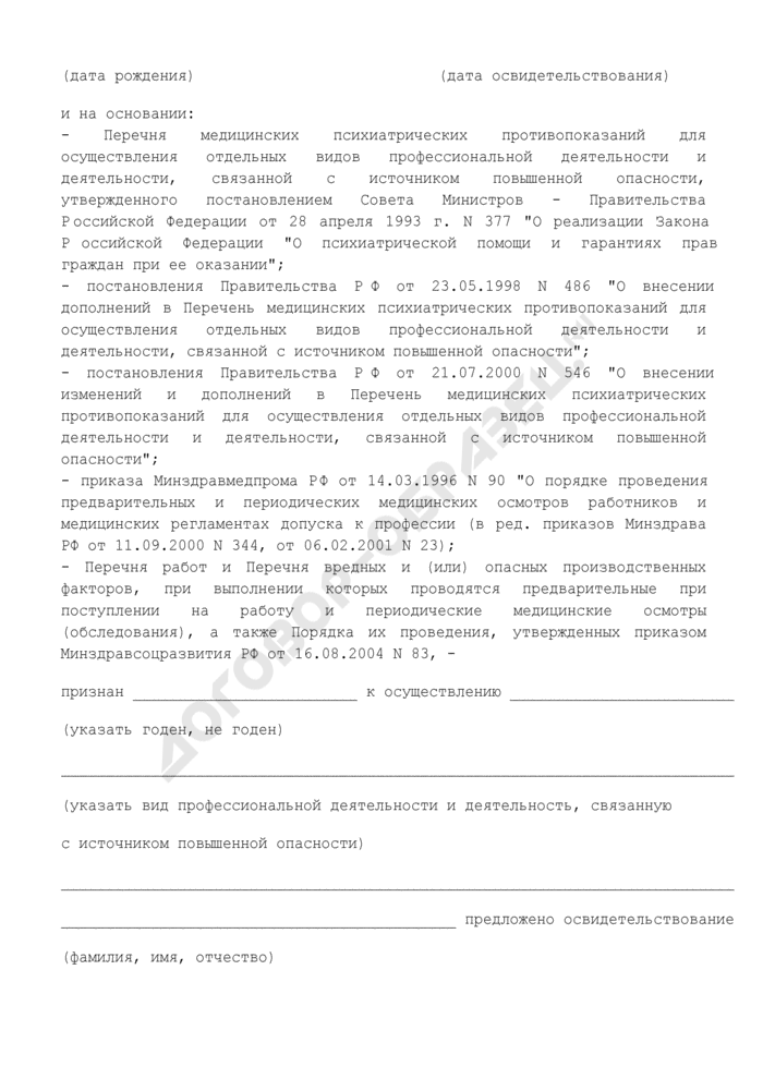 Извещение комиссии по обязательному психиатрическому освидетельствованию работников Московской области, осуществляющих отдельные виды деятельности, в том числе связанные с источниками повышенной опасности (с влиянием вредных веществ и неблагоприятных производственных факторов), а также работающих в условиях повышенной опасности. Страница 2