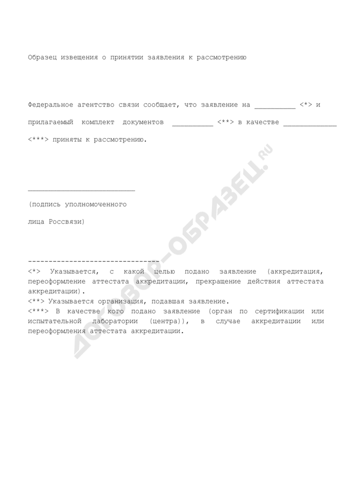 Образец извещения федерального агентства связи по исполнению государственной функции по организации системы сертификации в области связи о принятии заявления к рассмотрению на аккредитацию (переоформление аттестата аккредитации, прекращение действия аттестата аккредитации). Страница 1