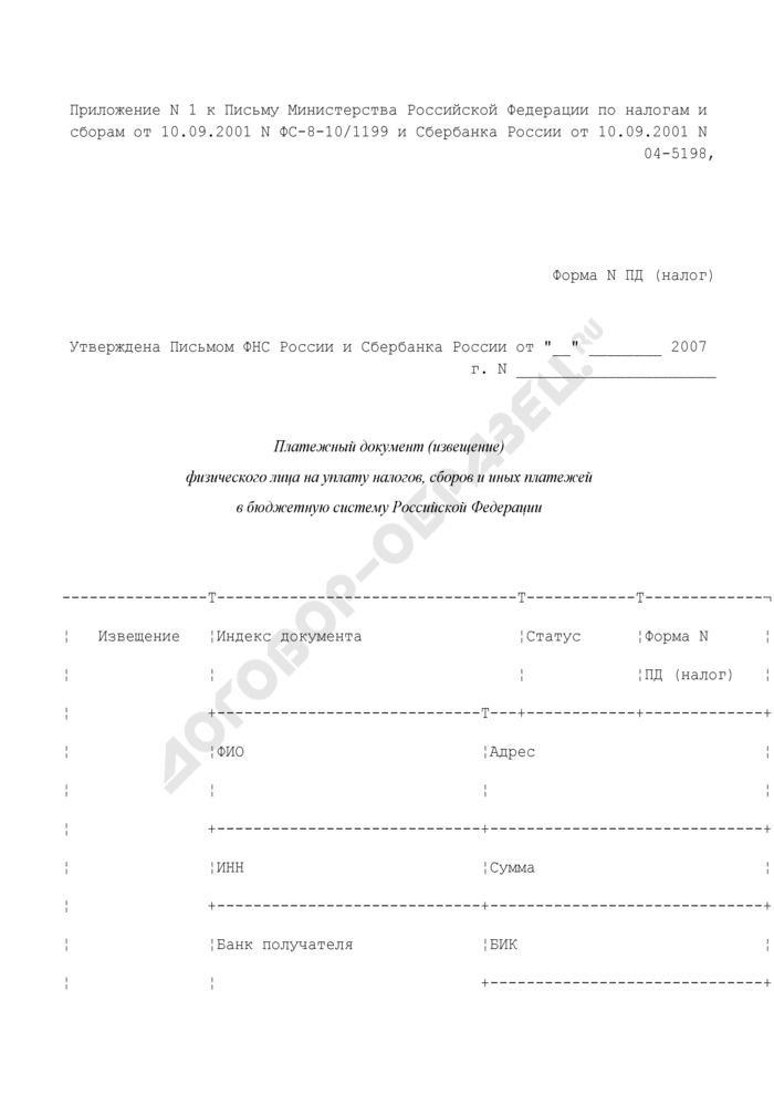 Платежный документ (извещение) физического лица на уплату налогов, сборов и иных платежей в бюджетную систему Российской Федерации. Форма N ПД (налог). Страница 1