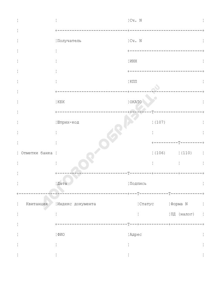Платежный документ (извещение) физического лица на уплату налогов, сборов и иных платежей в бюджетную систему Российской Федерации. Форма N ПД (налог). Страница 2