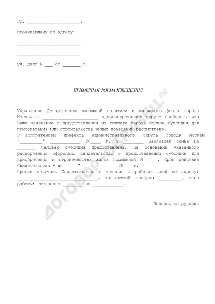 Примерная форма извещения о предоставлении из бюджета города Москвы субсидии для приобретения или строительства жилых помещений. Страница 1