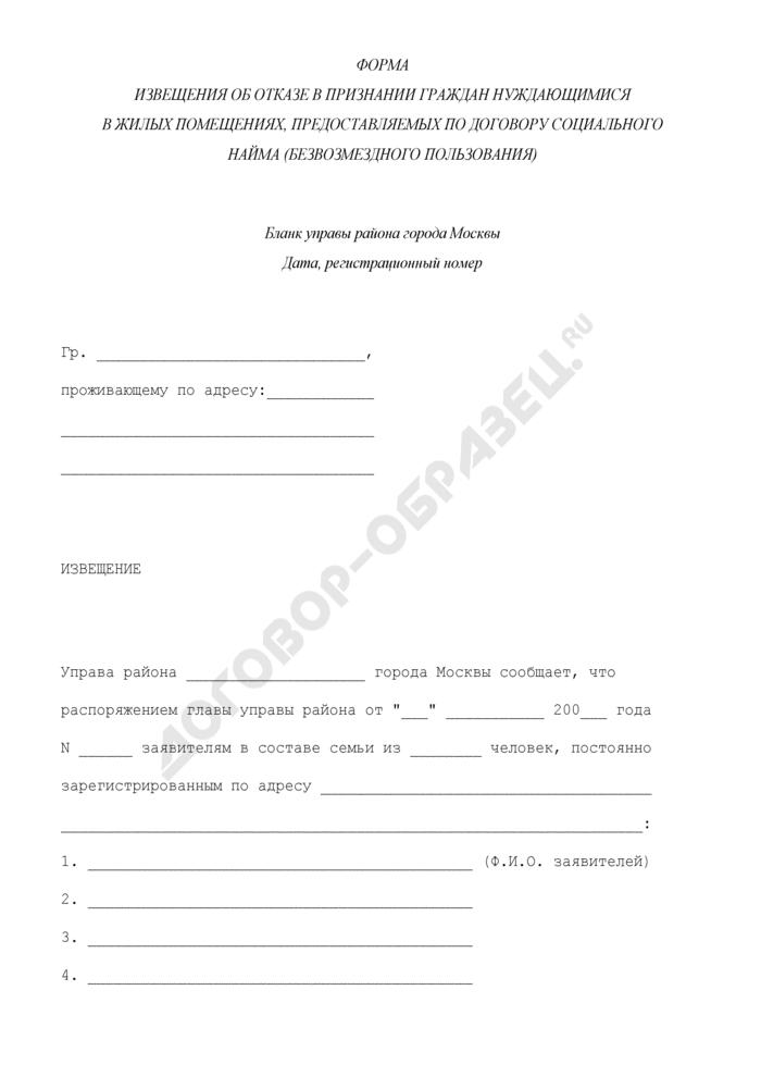 Форма извещения об отказе в признании граждан нуждающимися в жилых помещениях, предоставляемых по договору социального найма (безвозмездного пользования). Страница 1