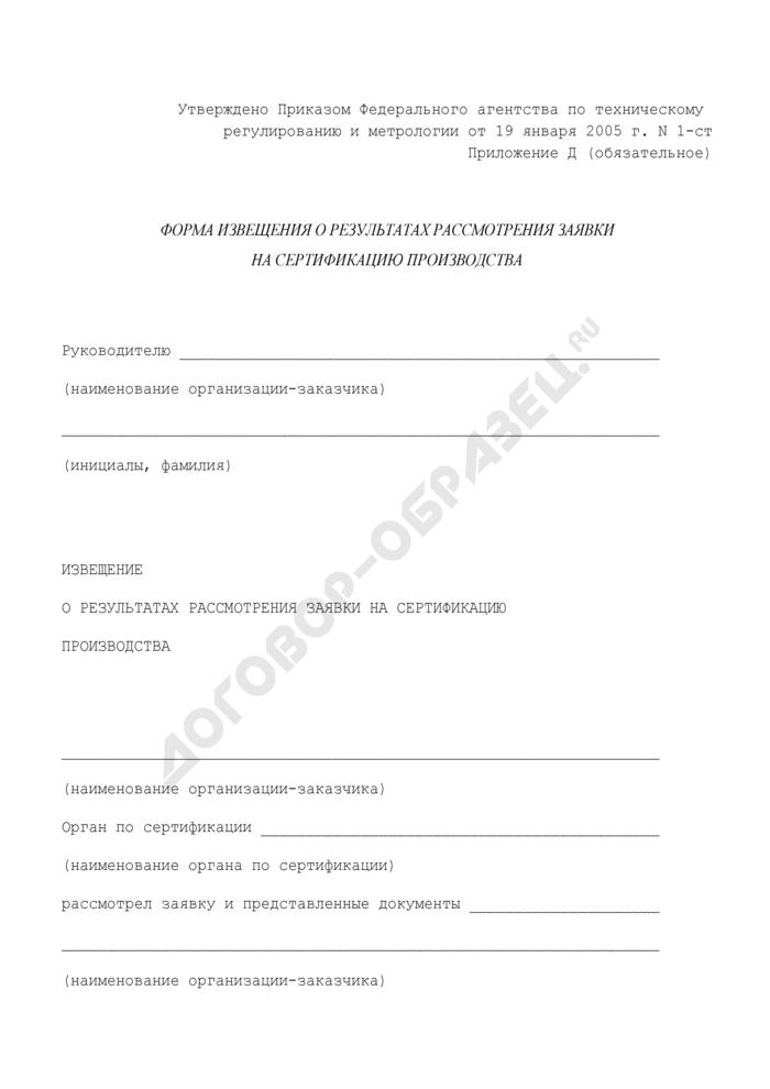 Форма извещения о результатах рассмотрения заявки на сертификацию производства. Страница 1