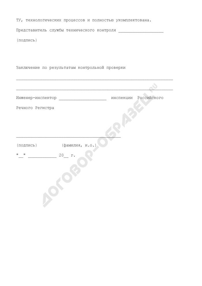 Форма извещения о вызове инспектора для контрольной проверки продукции (предъявляемых работ) (рекомендуемая). Страница 2