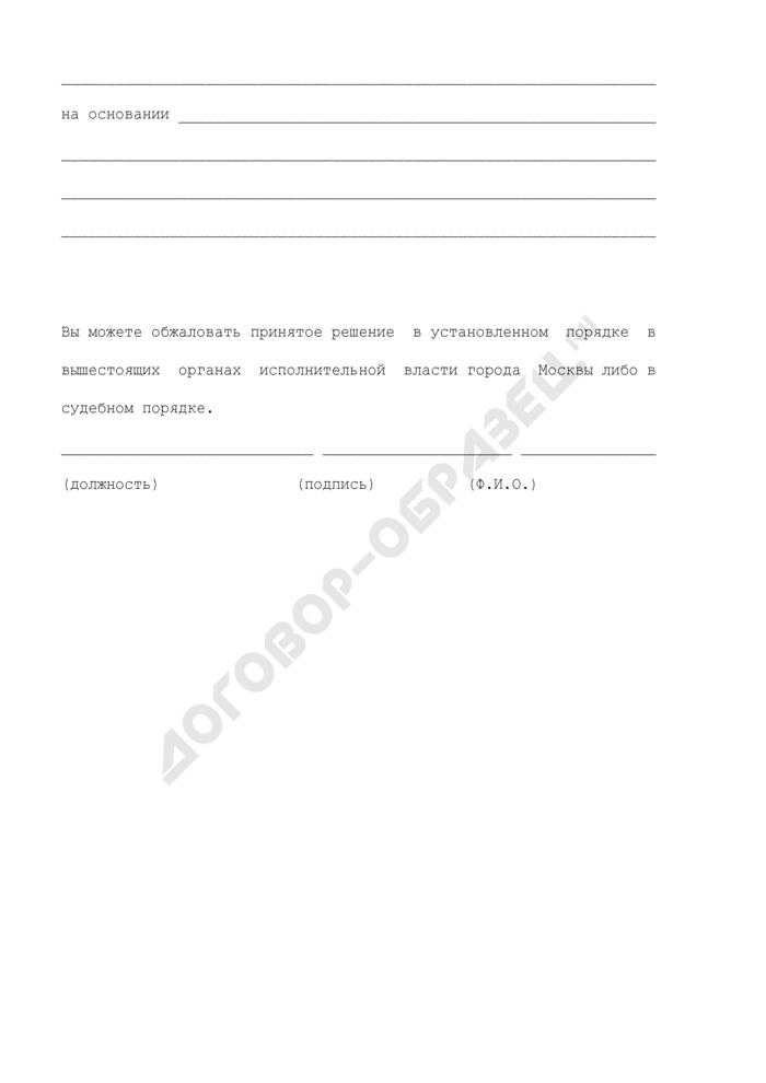 Форма извещения о внесении изменений в учетное дело на основании заявления гражданина, состоящего на жилищном учете города Москвы. Страница 2
