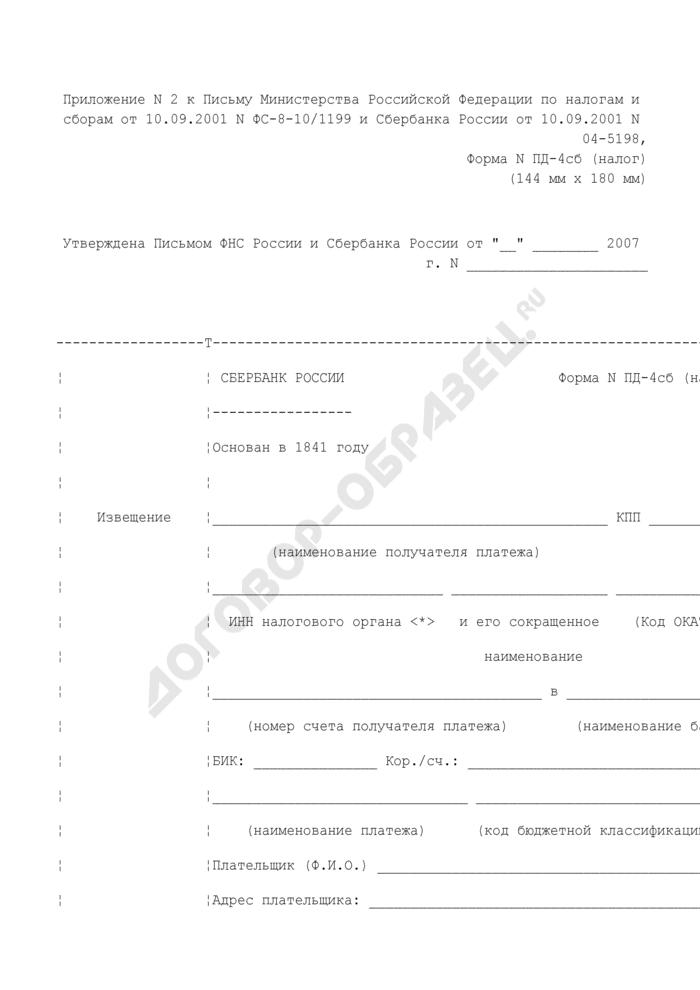 Бланк платежного документа (144 мм х 180 мм). Форма N ПД-4сб (налог). Страница 1