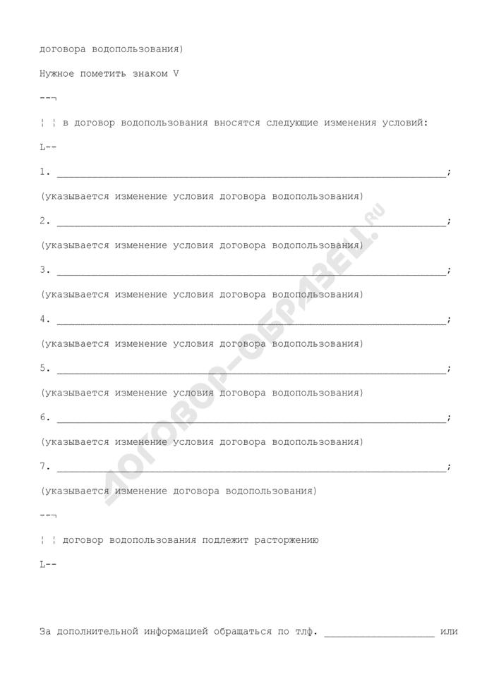 Форма извещения о внесении изменений условий или о расторжении договора водопользования (образец). Страница 2