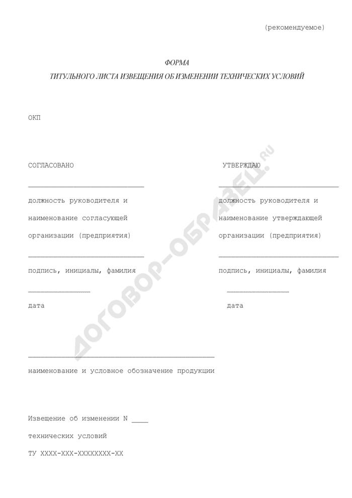 Форма титульного листа извещения об изменении технических условий на продукцию производственно-технического назначения для топливно-энергетического комплекса (рекомендуемая). Страница 1