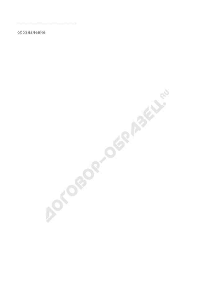 Форма титульного листа извещения об изменении технических условий на продукцию производственно-технического назначения для топливно-энергетического комплекса (рекомендуемая). Страница 2