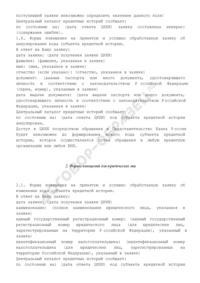 Формы извещений ЦККИ на заявки о замене, аннулировании, формировании кода дополнительного кода) субъекта кредитной истории. Страница 3