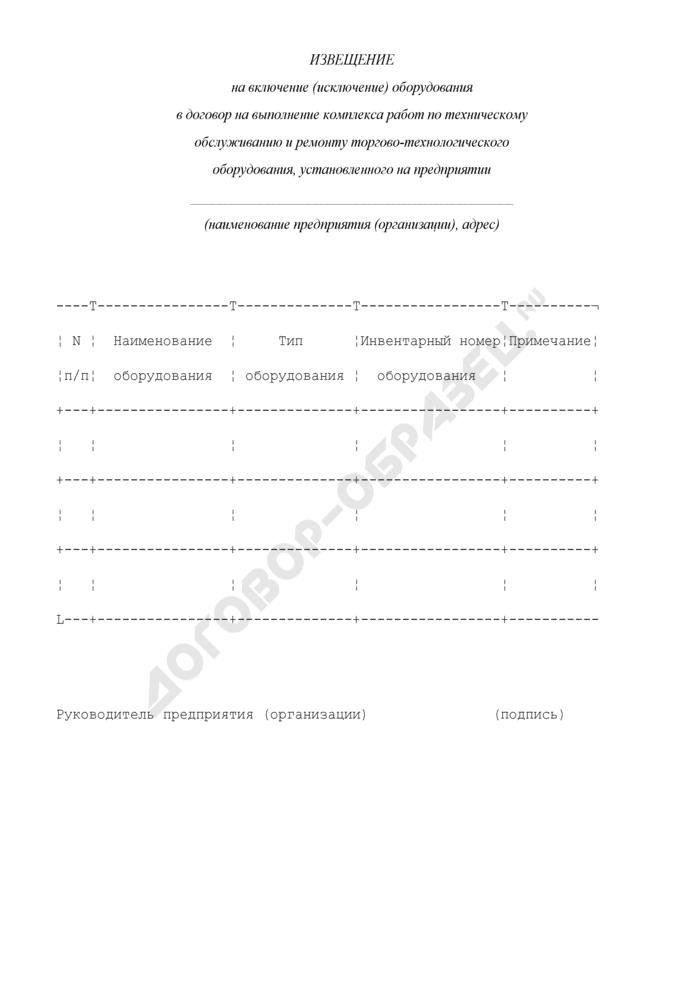 Извещение на включение (исключение) оборудования в договор на выполнение комплекса работ по техническому обслуживанию и ремонту торгово-технологического оборудования, установленного на предприятии. Страница 1
