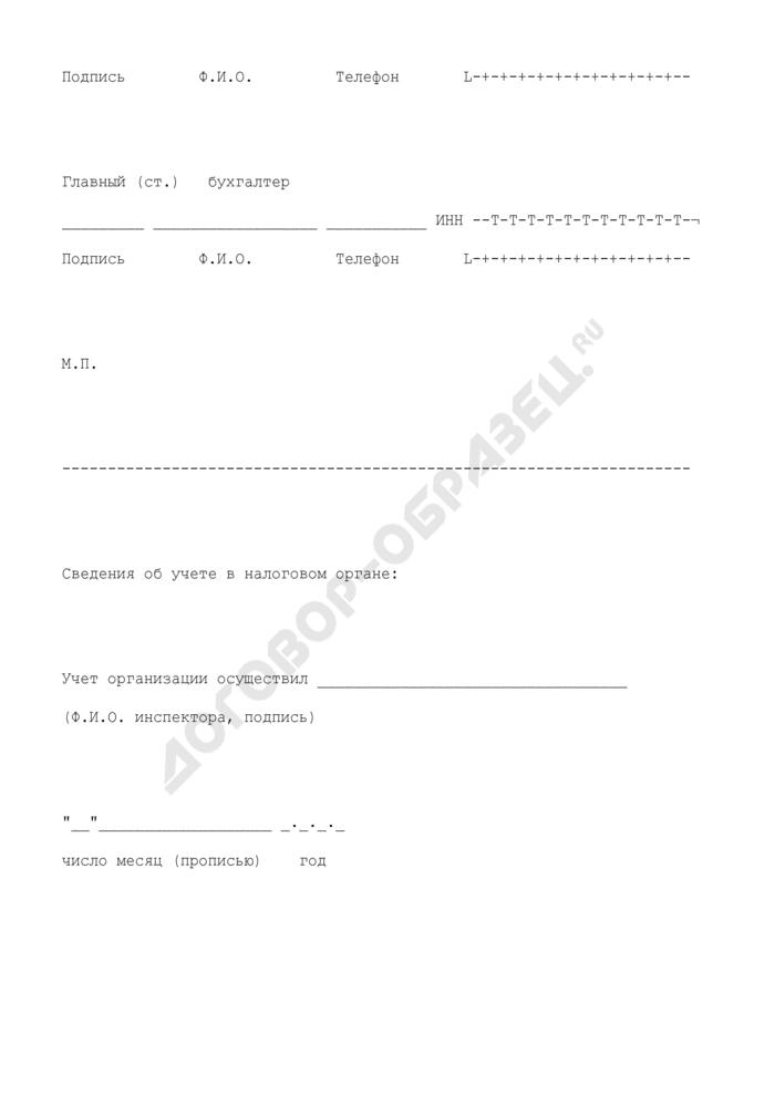 Извещение налогового органа организацией-участником договора простого товарищества (договора о совместной деятельности) об исполнении обязанностей по исчислению и уплате всей суммы акциза, исчисленной по операциям, осуществляемым в рамках договора простого товарищества (договора о совместной деятельности). Форма N 9-АКПТ-1. Страница 3