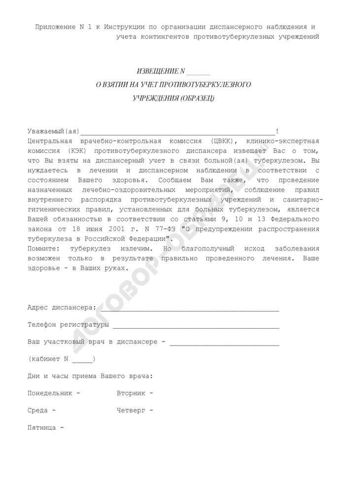 Извещение о взятии на учет противотуберкулезного учреждения (образец). Страница 1