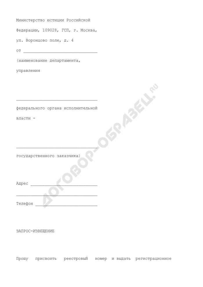 Запрос-извещение о присвоении реестрового номера научно-исследовательской, опытно-конструкторской или технологической работе военного, специального и двойного назначения. Страница 1