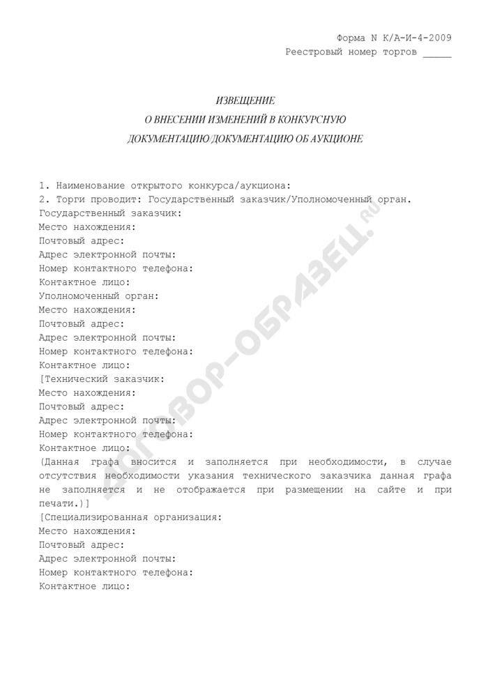Извещение о внесении изменений в конкурсную документацию/документацию об аукционе, составляемое при размещении заказов путем проведения торгов. Форма N К/А-И-4-2009. Страница 1
