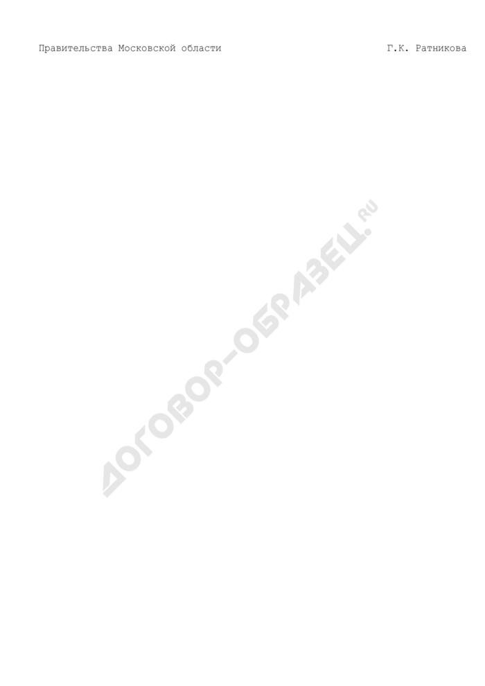 Извещение о внесении музея в Московский областной реестр музеев. Страница 2