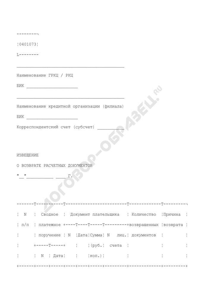 Извещение о возврате расчетных документов. Форма N 0401073. Страница 1