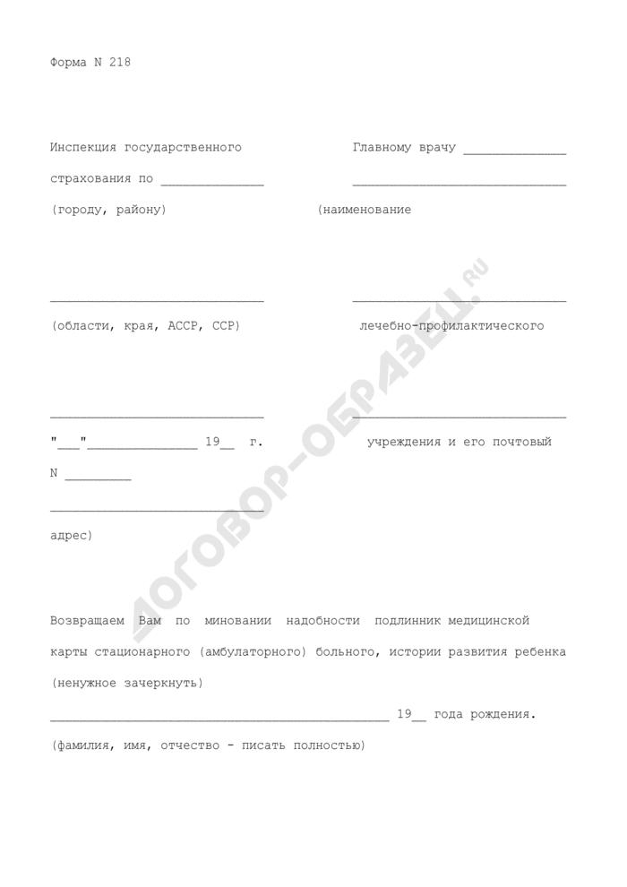 Извещение о возврате подлинников медицинских документов и рентгенограммы лечебно-профилактическому учреждению. Форма N 218. Страница 1