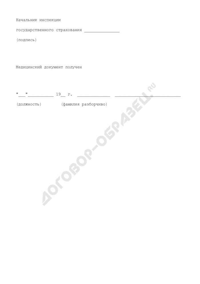 Извещение о возврате подлинников медицинских документов и рентгенограммы лечебно-профилактическому учреждению. Форма N 218. Страница 2