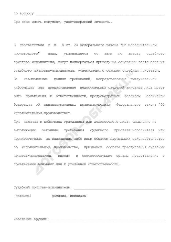 Извещение о вызове на прием к судебному приставу-исполнителю (к месту совершения исполнительных действий) структурного подразделения территориального органа Федеральной службы судебных приставов. Страница 2