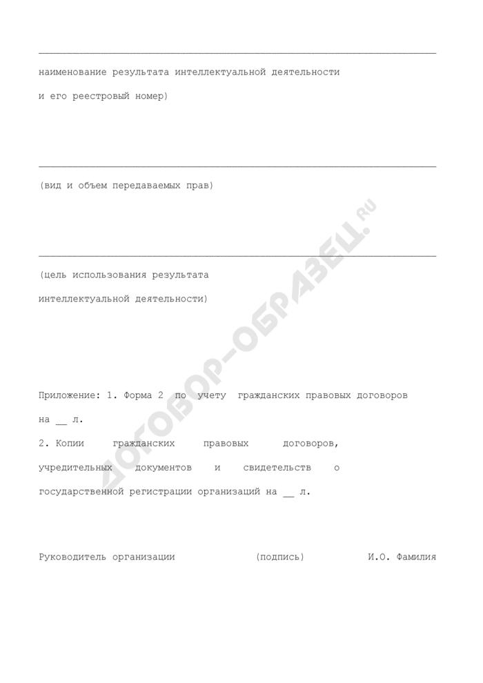 Извещение о заключении гражданского правового договора о регистрации права на результат интеллектуальной деятельности. Страница 2