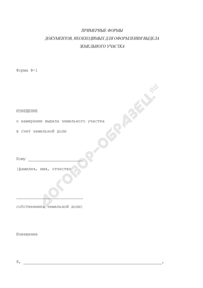 Извещение о намерении выдела земельного участка в счет земельной доли. Форма N 1. Страница 1