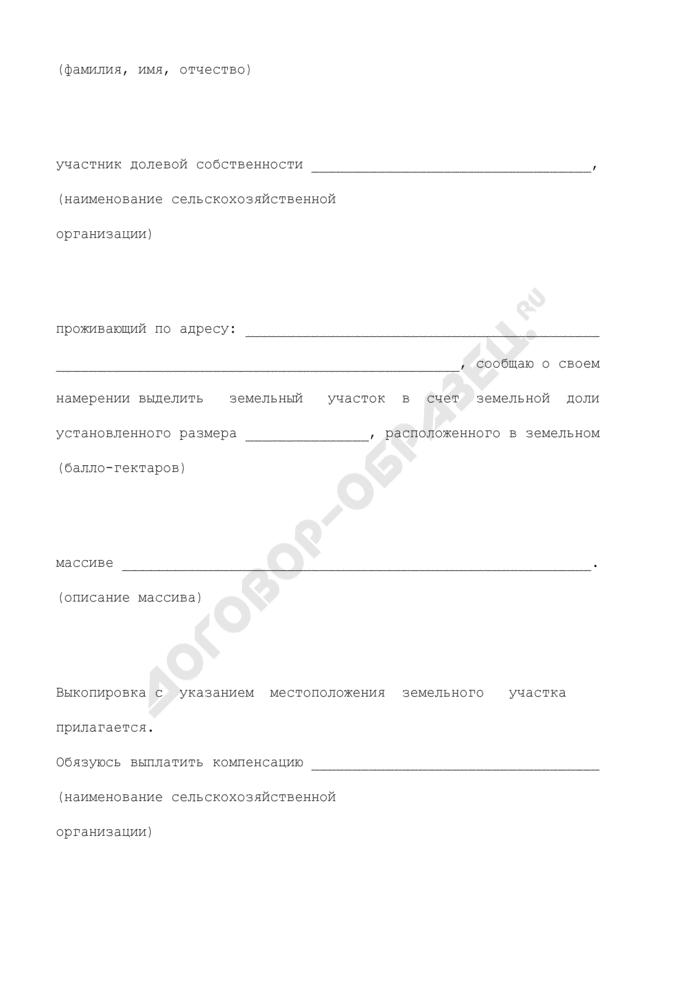 Извещение о намерении выдела земельного участка в счет земельной доли. Форма N 1. Страница 2
