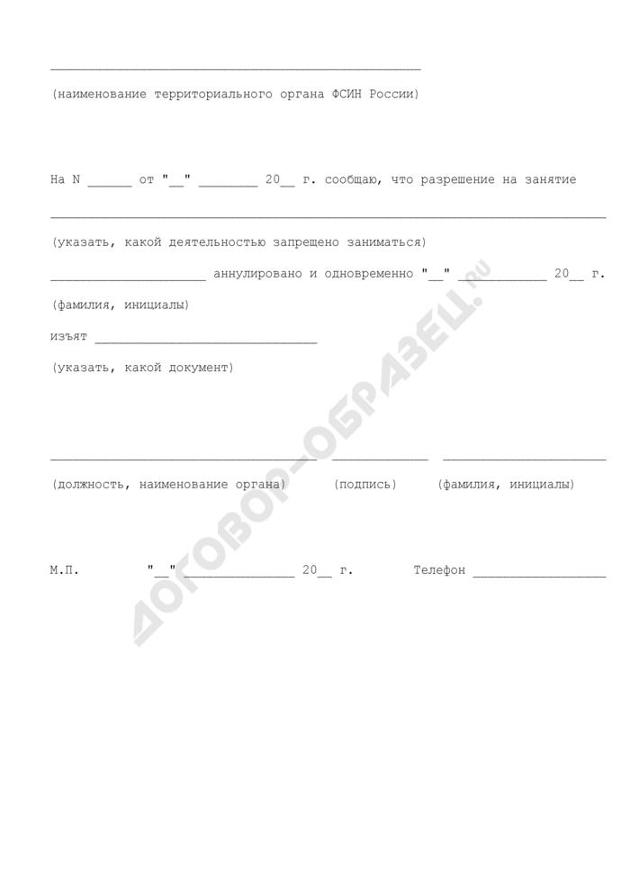 Извещение о направлении копии приговора суда в орган, правомочный аннулировать разрешение на занятие определенным видом деятельности (образец). Страница 3