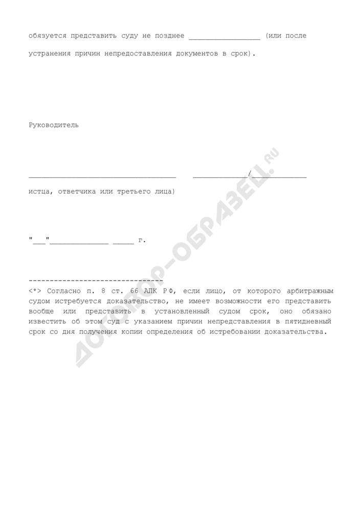 Извещение о невозможности представить в срок истребуемые судом документы. Страница 3