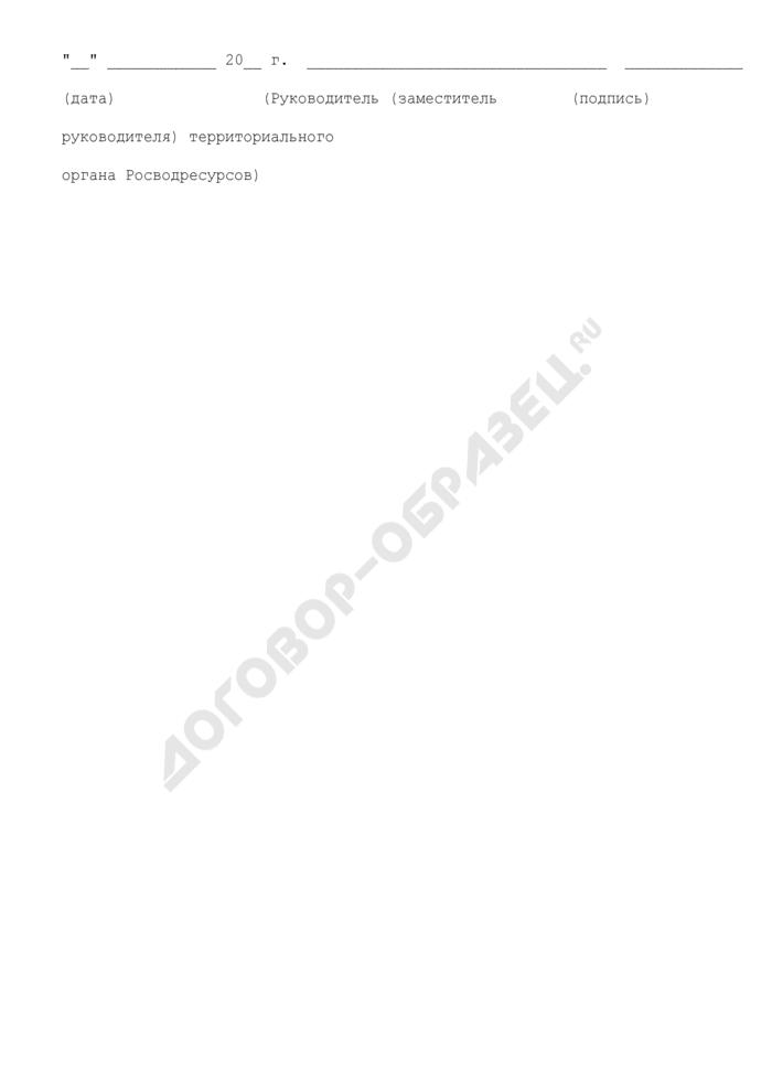 Извещение о необходимости проведения аукциона по приобретению права на заключение договора водопользования (образец). Страница 3